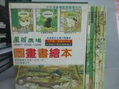 【書寶二手書T8/少年童書_ZDK】圖畫書繪本_共六冊合售