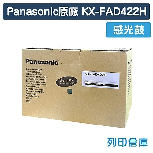 原廠感光鼓 Panasonic KX-FAD422H / FAD422H /適用Panasonic KX-MB2235TW/KX-MB2545TW