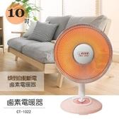 【南紡購物中心】【華冠】10吋桌上型鹵素電暖器 CT-1022