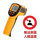 #無法測量體溫# 工業用 GM900 紅...