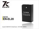 KAMERA 佳美能 Nikon EN-EL20 EN-EL20A ENEL20 副廠鋰電池 Nikon 1 J1 J2 專用 薪創數位