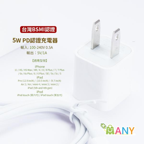 《1年保固》蘋果原廠認證 iPhone充電線 iPhone線 快充線 旅充組 5w豆腐頭+2m傳輸線 適用SE 11 XR 8 7 6