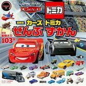 汽車總動員TOMICA玩具車款迷你全圖鑑繪本 最新版