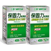 三多 保固力純素錠 葡萄糖胺3合1配方 (80錠 /2瓶)【杏一】