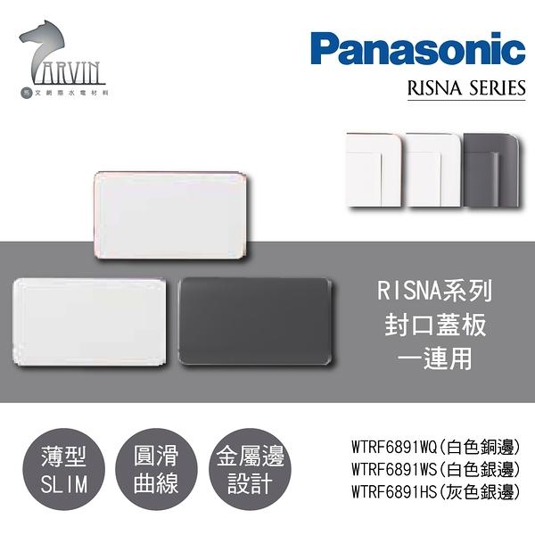 國際牌 Panasonic RISNA 系列 開關系列用蓋板 封口蓋板 WTRF6891HS 一連用 灰色