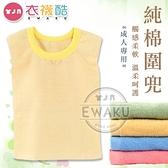 【衣襪酷】純棉 大人 成人圍兜 口水巾 台灣製 沐豐