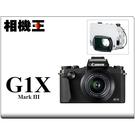 Canon G1X Mark III + WP-DC56潛水殼 套組 公司貨