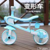 兒童三輪車腳踏車 3-6歲一車兩用男女寶寶滑行車自行車可折疊igo『韓女王』