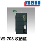 漁拓釣具 明邦 VS-708 [收納盒]