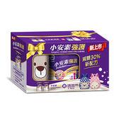 小安素強護Complete均衡營養配方兩入促銷禮盒【愛買】