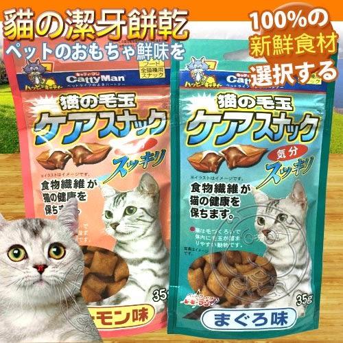 【培菓平價寵物網】CattyMan》貓用潔牙化毛餅乾 35g/包 (鮪魚|鮭魚)可選