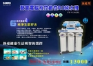 -免費基本安裝-聲寶電腦程控鹼性RO純水...