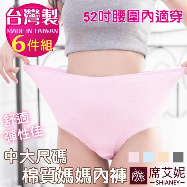 女性媽媽內褲 中加尺碼內褲 彈力超優/52吋腰圍以內適穿 台灣製 No.921 (6件組)-席艾妮SHIANEY