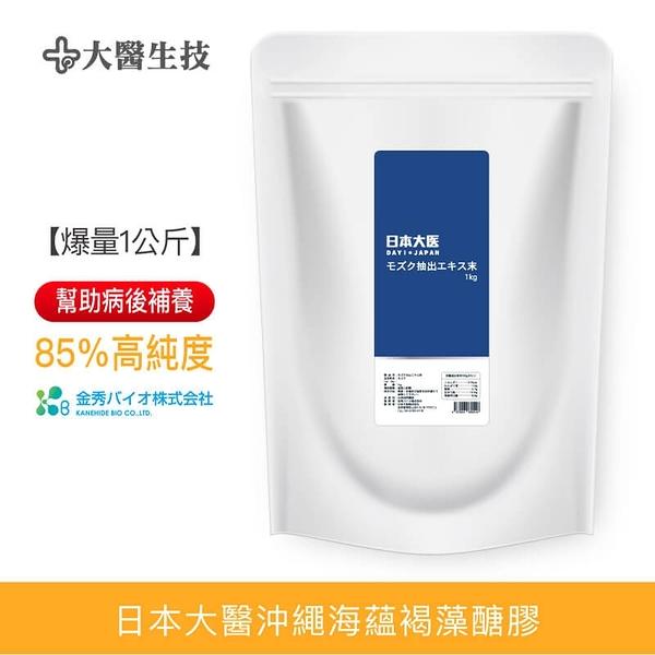日本大醫沖繩海蘊褐藻醣膠【$45000/1公斤】日本原裝85%以上高純度高濃縮100倍萃取精華