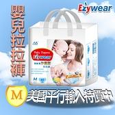 《Ezywear》嬰幼兒拉拉褲 40片/包 M