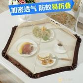 歐式可折疊蕾絲菜罩餐桌飯菜傘蓋菜食物碗罩防蒼蠅菜罩長方形wy 快速出貨