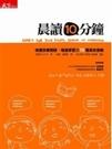博民逛二手書《晨讀10分鐘——培養快樂閱讀習慣、增進學習力78種高效策略》 R2