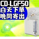 象印【CD-LGF50】5公升電動熱水瓶