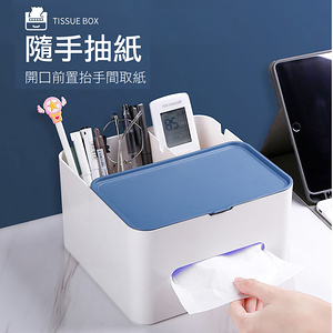 【收納+】ABS優質三合一多功能桌面收納面紙盒/衛生紙盒(3色可選藍色
