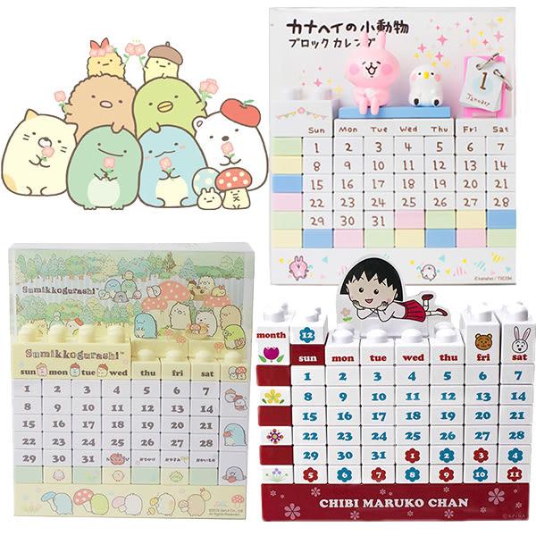 積木萬年曆 角落生物 卡娜赫拉 櫻桃小丸子 日本製 該該貝比日本精品 ☆