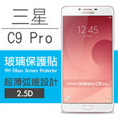 【00197】 [Samsung C9 Pro] 9H鋼化玻璃保護貼 弧邊透明設計 0.26mm 2.5D