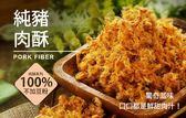 【榛紀】純豬肉酥(130g/罐)