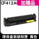 HP CF412A 環保碳粉匣 黃色一支