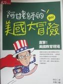【書寶二手書T7/大學教育_GAZ】阿甘老師的美國大冒險-直擊美國教育現場_阿甘