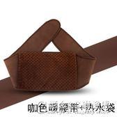 肚子暖腰帶腰部暖水暖手寶電充電式護腰帶款圍腰電熱寶神器 概念3C旗艦店