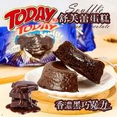 TODAY 舒芙蕾蛋糕(黑巧克力味) 50g【櫻桃飾品】【32516】