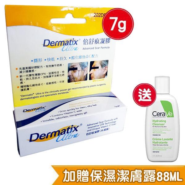 專品藥局 Dermatix Ultra 倍舒痕凝膠 7g 加贈 保濕潔膚露 (美國原裝進口)【2007882】