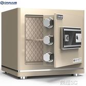 熱銷保險櫃 指紋密碼3C認證35CM保險箱家用小型隱形入墻報警防盜保險櫃