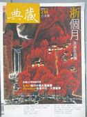 【書寶二手書T5/雜誌期刊_XAT】典藏古美術_236期_浙個月等