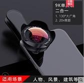 手機鏡頭超廣角微距高清專業拍攝外置拍照外接單反魚眼鏡頭相機 美眉新品