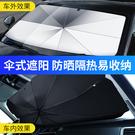 傘式汽車遮陽簾 現貨 汽車遮陽傘 擋陽板遮光墊 車內用前檔防曬隔熱布遮陽擋板 現貨 可開發票igo