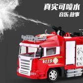 遙控車 大號消防車玩具可噴水云梯救升降灑水工程遙控兒童慣性汽車【快速出貨八折下殺】