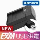 Kamera Pentax D-LI2 USB 隨身充電器 EXM 保固1年 Optio 330 330RS 430 430RS DLI2 可加購 電池