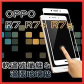 OPPO保護貼[實測+實摔] R7 R7+ R7s 全包覆【D09】碳纖維 9H玻璃保護貼 全覆蓋 軟邊碳纖維及全版玻璃