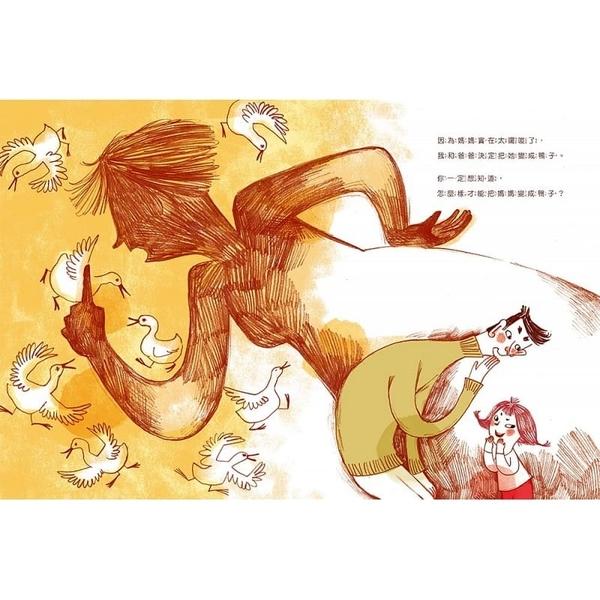 媽媽變成鴨:鄧惠文給孩子的情緒成長繪本2 (附故事朗讀QRcode+鄧醫師私房情緒祕方影音QRcode)