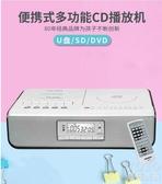 CD錄音機 CD-700磁帶cd一體播放機光盤復讀錄音機便攜式多功能英語學習 快速出貨YJT