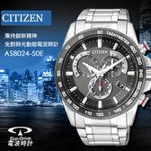 CITIZEN AS8024-50E 光動電波錶 CITIZEN