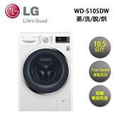 LG   10.5KG WiFi 滾筒洗衣機 (蒸洗脫烘) 冰磁白 / WD-S105DW