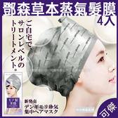 鄧森草本蒸氣髮膜 35克 4入 盒裝 蒸氣髮膜 髮膜 頭髮面罩 韓國製造 護髮 日本 周年慶特價