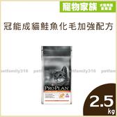 寵物家族-ProPlan冠能成貓鮭魚化毛加強配方2.5kg