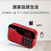 老人收音機小型迷你便攜式可充電多功能插卡播放器歌曲戲曲聽戲隨身聽【好康免運八折下殺】