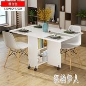 折疊餐桌宜家用小戶型長方形簡約易多功能可伸縮移動吃飯桌子4人 PA12363『紅袖伊人』