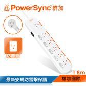 群加 PowerSync【最新安規】六開六插安全防雷防塵延長線-白色 / 1.8m (TS6X9018)