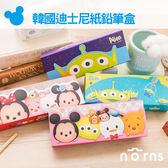 【韓國迪士尼紙鉛筆盒】Norns tsum tsum 疊疊樂 三眼怪 盒子