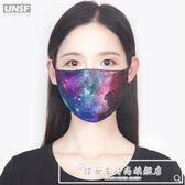 UNSF時尚防紫外線透氣遮陽透氣薄款冰絲男女通用星空防曬口罩印花『韓女王』
