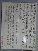 【書寶二手書T8/收藏_PAK】匡時_百年遺墨-二十世紀名家書法專場_2017/6/4